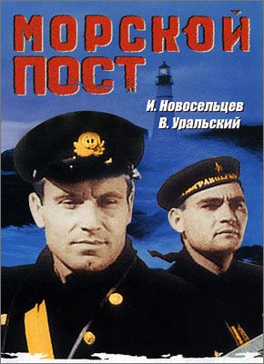 Morskoy post-DVD.jpg