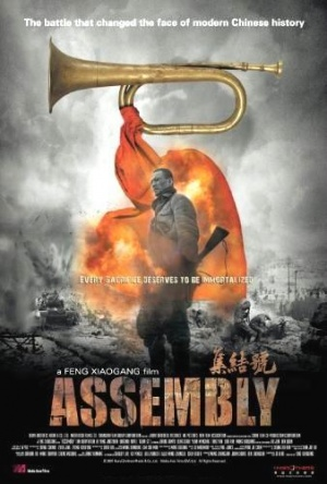 Ji Jie Hao /Assembly (2007)